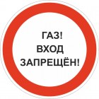 Знак безопасности «Газ! Вход запрещен»