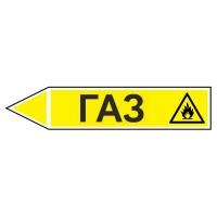 Знак безопасности «Газ - направление движение налево»