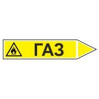 Знак безопасности «Газ - направление движение направо»