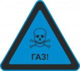Знак безопасности «ГАЗ»