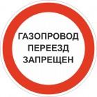 Знак безопасности «Газопровод. Переезд запрещен»