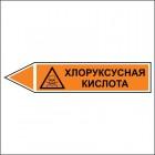 Знак безопасности «Хлоруксусная кислота - направление налево»