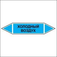 Знак безопасности «Холодный воздух - двусторонние направление»