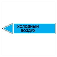 Знак безопасности «Холодный воздух - направление движение налево»