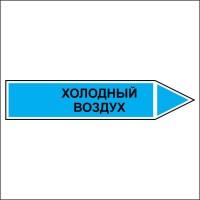 Знак безопасности «Холодный воздух - направление движение направо»