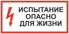 Знак безопасности «Испытание. Опасно для жизни»