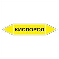 Знак безопасности «Кислород - двусторонние направление»