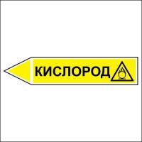 Знак безопасности «Кислород - направление движение налево»