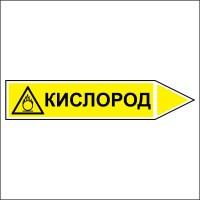 Знак безопасности «Кислород - направление движение направо»