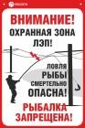 Знак безопасности «Ловля рыбы вблизи ЛЭП смертельно опасна!»