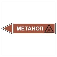 Знак безопасности «Метанол - направление движение налево»