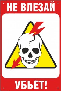 Знак безопасности «Не влезай, убьет!»