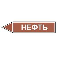 Знак безопасности «Нефть - направление движение налево»