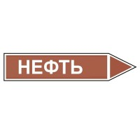Знак безопасности «Нефть - направление движение направо»