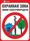 Знак безопасности «Охранная зона ЛЭП 0,4 кВ