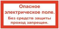 Знак безопасности «Опасное Электрическое поле. Без средств защиты проход запрещен»