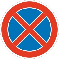 Знак безопасности «Остановка запрещена»