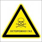 Знак безопасности «Осторожно! Газ»