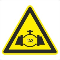 Знак безопасности «Осторожно газопровод»