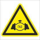 Знак безопасности «Осторожно. Газопровод»