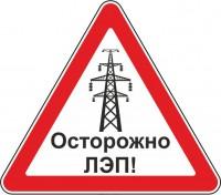 Знак безопасности «Осторожно ЛЭП»