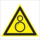 Знак безопасности «Осторожно. Возможно затягивание между вращающимися элементами»
