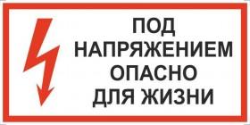 Знак безопасности «Под напряжением. Опасно для жизни»