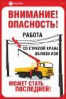 Знак безопасности «Работа со стрелой крана вблизи ЛЭП»
