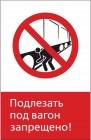 Знак безопасности «RZDN1.10 Подлезать под вагон запрещено»