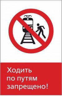 Знак безопасности «RZDN1.11 Ходить по путям запрещено»