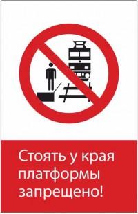 Знак безопасности «RZDN1.12 Стоять у края платформы запрещено»