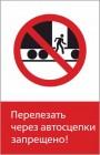Знак безопасности «RZDN1.13 Перелезать через автосцепки запрещено»
