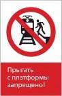 Знак безопасности «RZDN1.14 Прыгать с платформы запрещено»