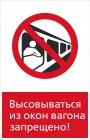 Знак безопасности «RZDN1.16 Высовываться из окон вагона запрещено»
