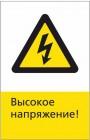 Знак безопасности «RZDN1.1 Высокое напряжение»