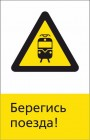 Знак безопасности «RZDN1.4 Берегись поезда»