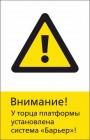 Знак безопасности «RZDN1.5 Внимание! У торца платформы установлена система Барьер»