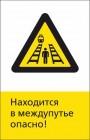 Знак безопасности «RZDN1.6 Находиться в междупутье опасно»