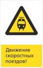 Знак безопасности «RZDN1.7 Движение скоростных поездов»
