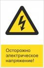 Знак безопасности «RZDN1.8 Осторожно электрическое напряжения»