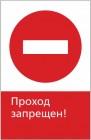 Знак безопасности «RZDN1.9 Проход запрещен»