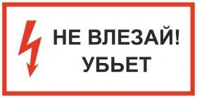Знак безопасности «Не влезай! Убьет»