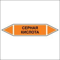 Знак безопасности «Серная кислота - двусторонние направление»