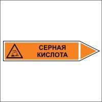 Знак безопасности «Серная кислота - направление движение направо»