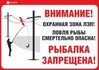 Индивидуальный щит «Ловля рыбы вблизи ЛЭП смертельно опасна!»