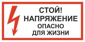 Знак безопасности «Стой! Напряжение. Опасно для жизни»