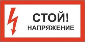 Знак безопасности «Стой! Напряжение»