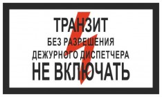 Знак безопасности «Стой! Высокое напряжение»