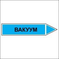 Знак безопасности «Вакуум - направление движение направо»
