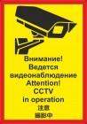 Знак безопасности «Внимание! Ведется видеонаблюдение!»